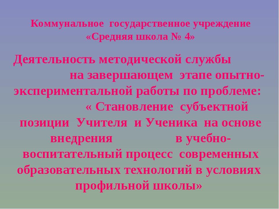 Коммунальное государственное учреждение «Средняя школа № 4» Деятельность мето...