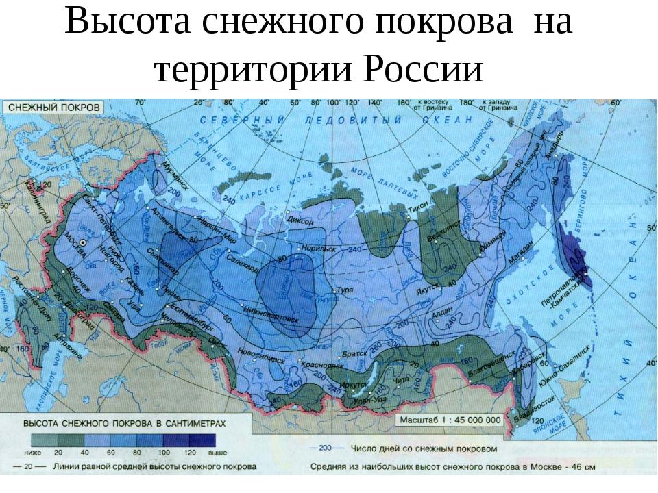 Высота снежного покрова на территории России