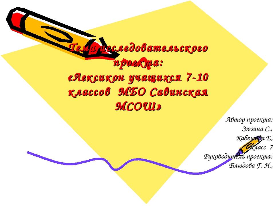 Тема исследовательского проекта: «Лексикон учащихся 7-10 классов МБО Савинска...