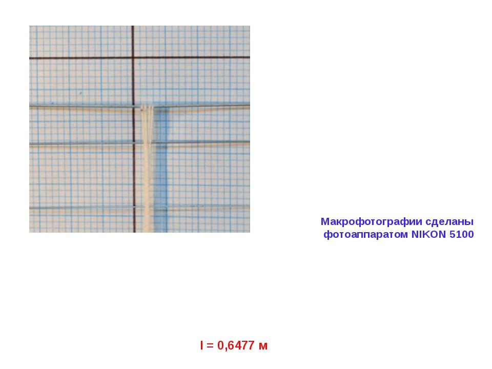 Прогиб струны хорошо заметен и довольно точно измеряем, конечно, с учетом то...