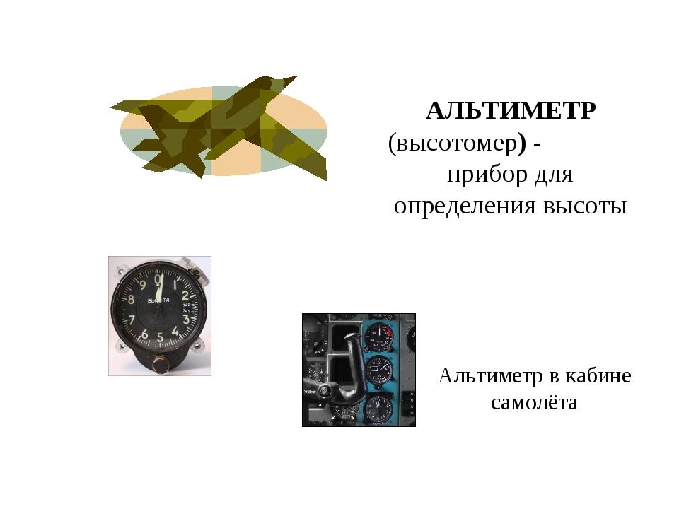 АЛЬТИМЕТР (высотомер) - прибор для определения высоты Альтиметр в кабине само...