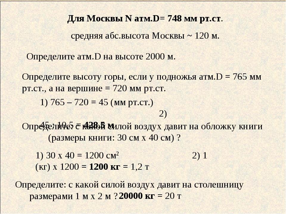 Для Москвы N атм.D= 748 мм рт.ст. средняя абс.высота Москвы ~ 120 м. Определи...