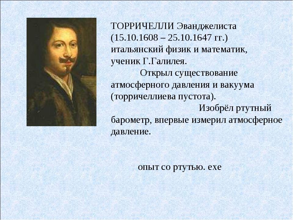 опыт со ртутью. exe ТОРРИЧЕЛЛИ Эванджелиста (15.10.1608 – 25.10.1647 гг.) ита...