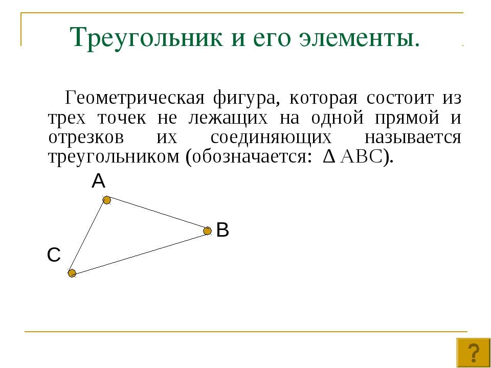 Треугольник и его элементы. Геометрическая фигура, которая состоит из трех то...