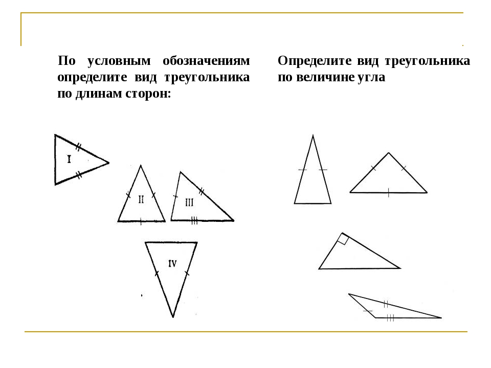 По условным обозначениям определите вид треугольника по длинам сторон: Опреде...