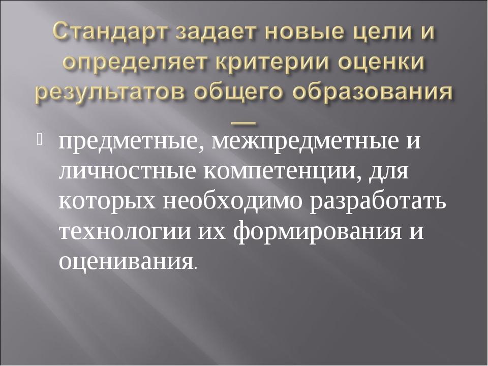 предметные, межпредметные и личностные компетенции, для которых необходимо ра...