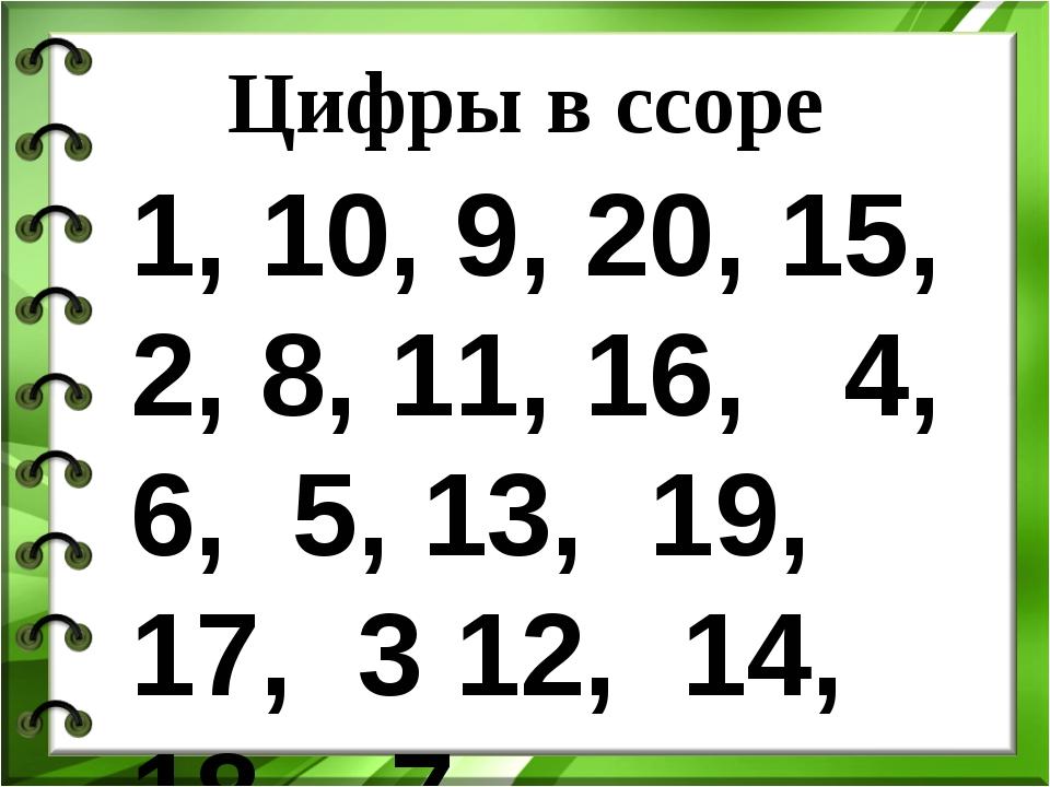 Цифры в ссоре 1, 10, 9, 20, 15, 2, 8, 11, 16, 4, 6, 5, 13, 19, 17, 3 12, 14,...