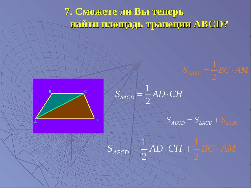 7. Сможете ли Вы теперь найти площадь трапеции АВСD?