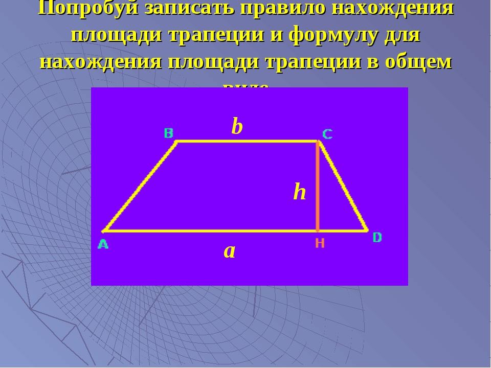 Попробуй записать правило нахождения площади трапеции и формулу для нахождени...