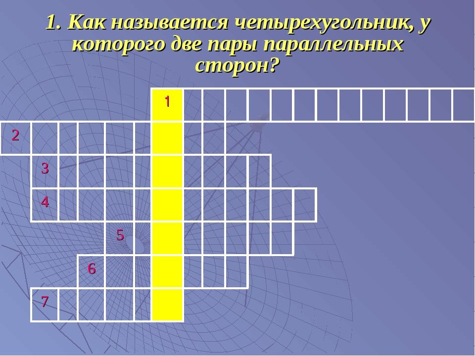 1. Как называется четырехугольник, у которого две пары параллельных сторон?