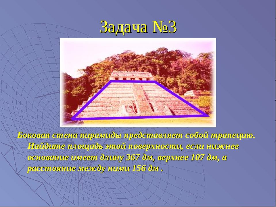 Задача №3 Боковая стена пирамиды представляет собой трапецию. Найдите площадь...