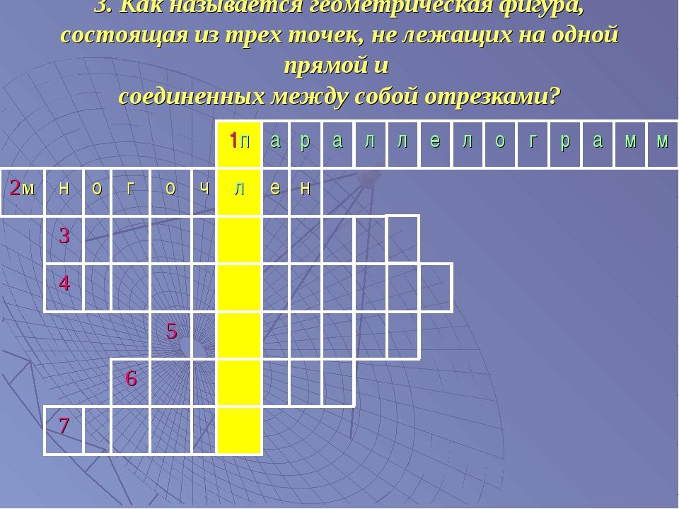 3. Как называется геометрическая фигура, состоящая из трех точек, не лежащих...