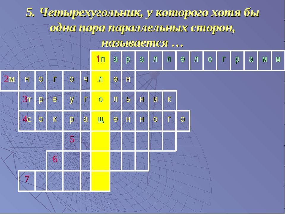 5. Четырехугольник, у которого хотя бы одна пара параллельных сторон, называе...