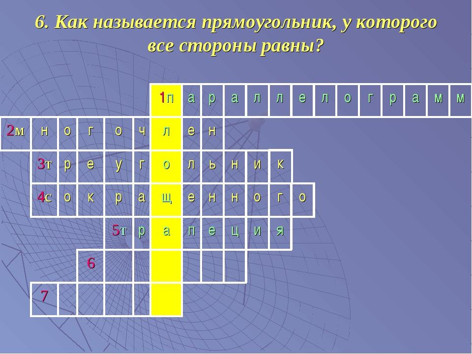 6. Как называется прямоугольник, у которого все стороны равны?