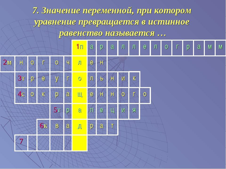 7. Значение переменной, при котором уравнение превращается в истинное равенст...