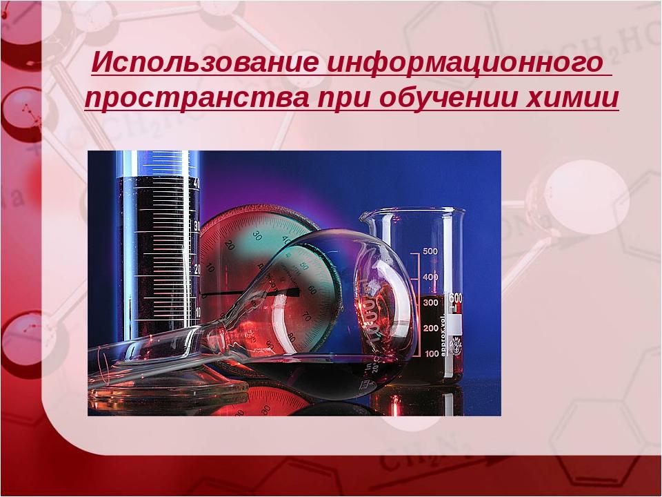 Использование информационного пространства при обучении химии