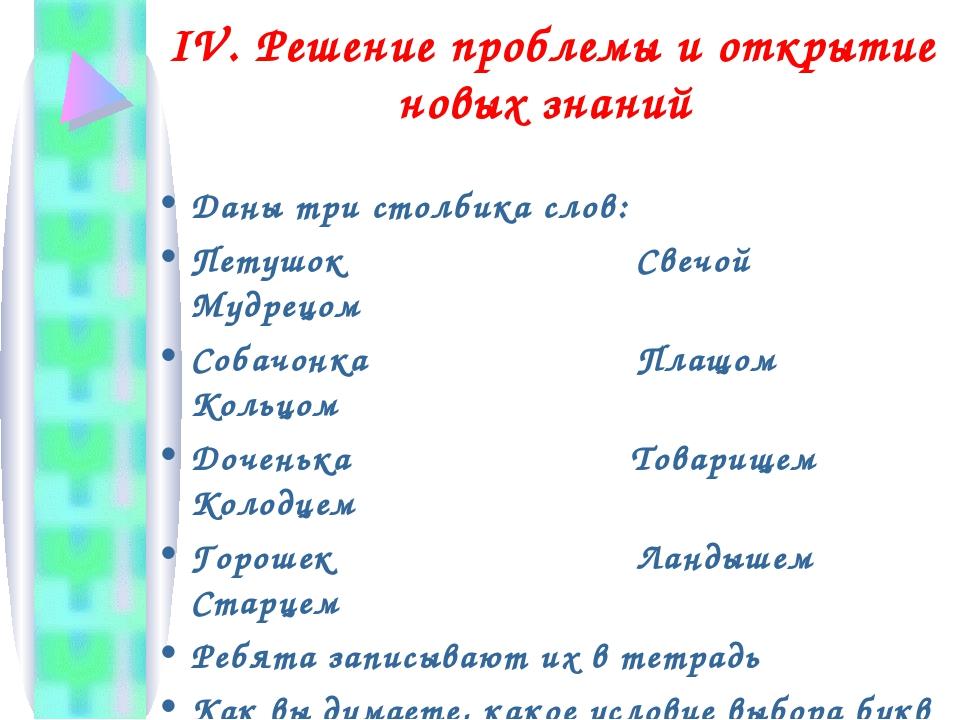 IV. Решение проблемы и открытие новых знаний Даны три столбика слов: Петушок...
