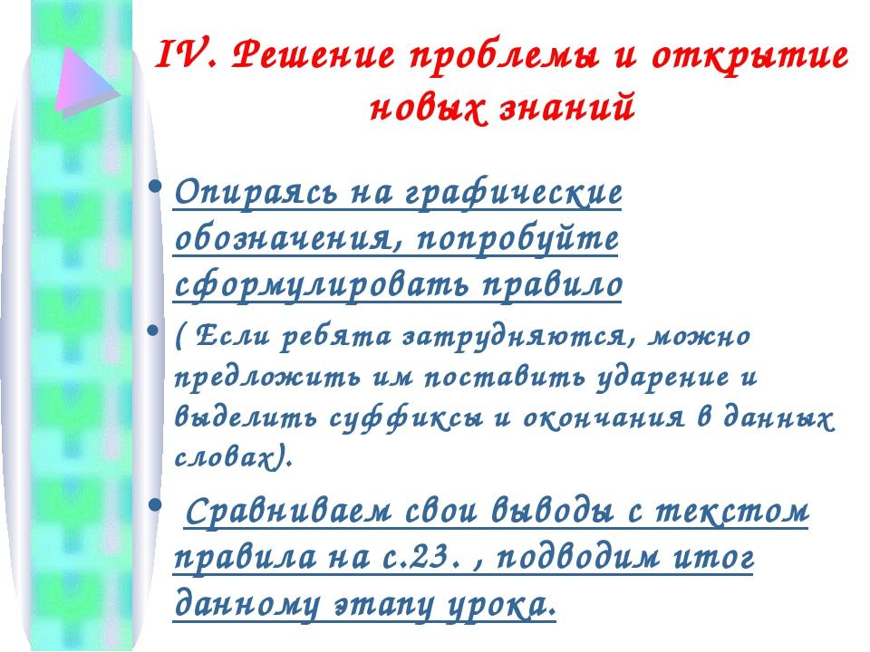 IV. Решение проблемы и открытие новых знаний Опираясь на графические обозначе...