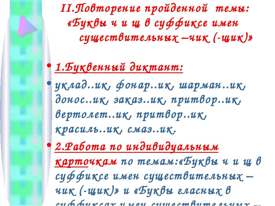 II.Повторение пройденной темы: «Буквы ч и щ в суффиксе имен существительных...