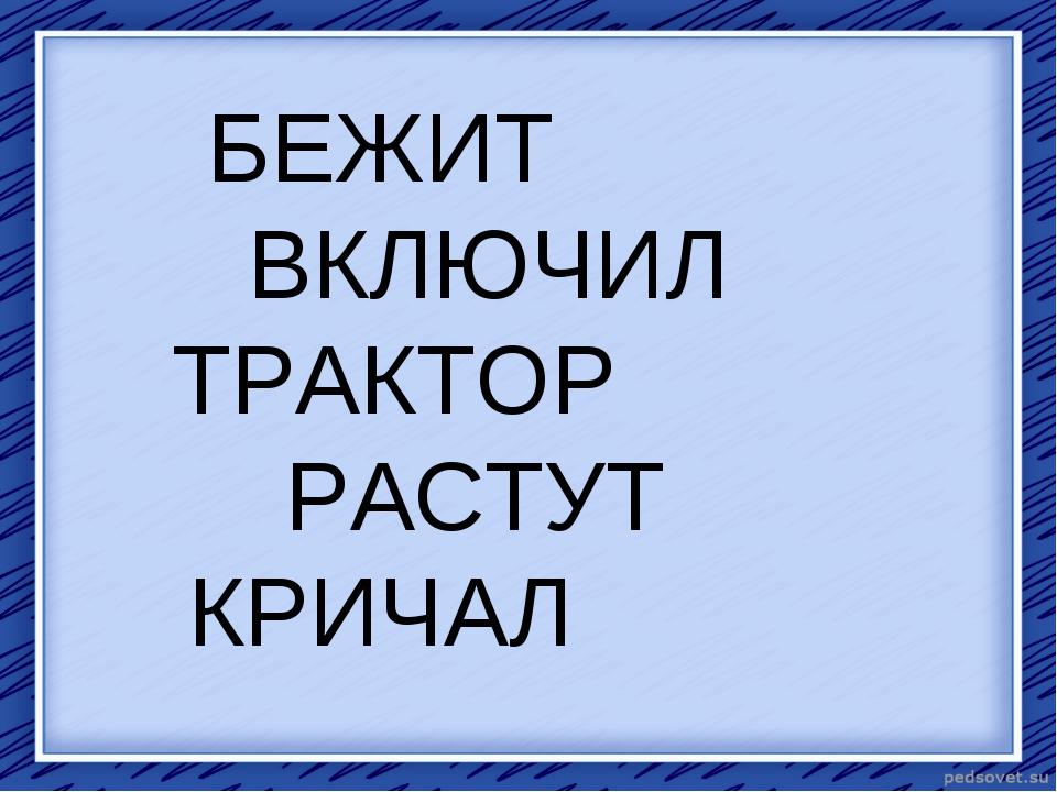 БЕЖИТ ВКЛЮЧИЛ ТРАКТОР РАСТУТ КРИЧАЛ