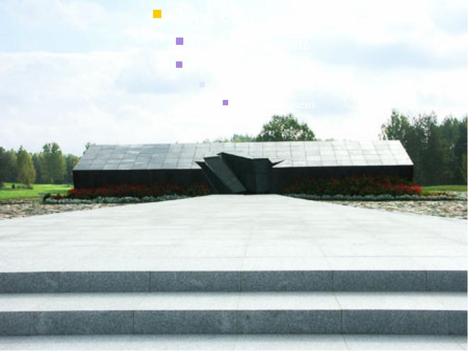 Справа от скульптуры - символическая двускатная крыша сарая из черного гранит...
