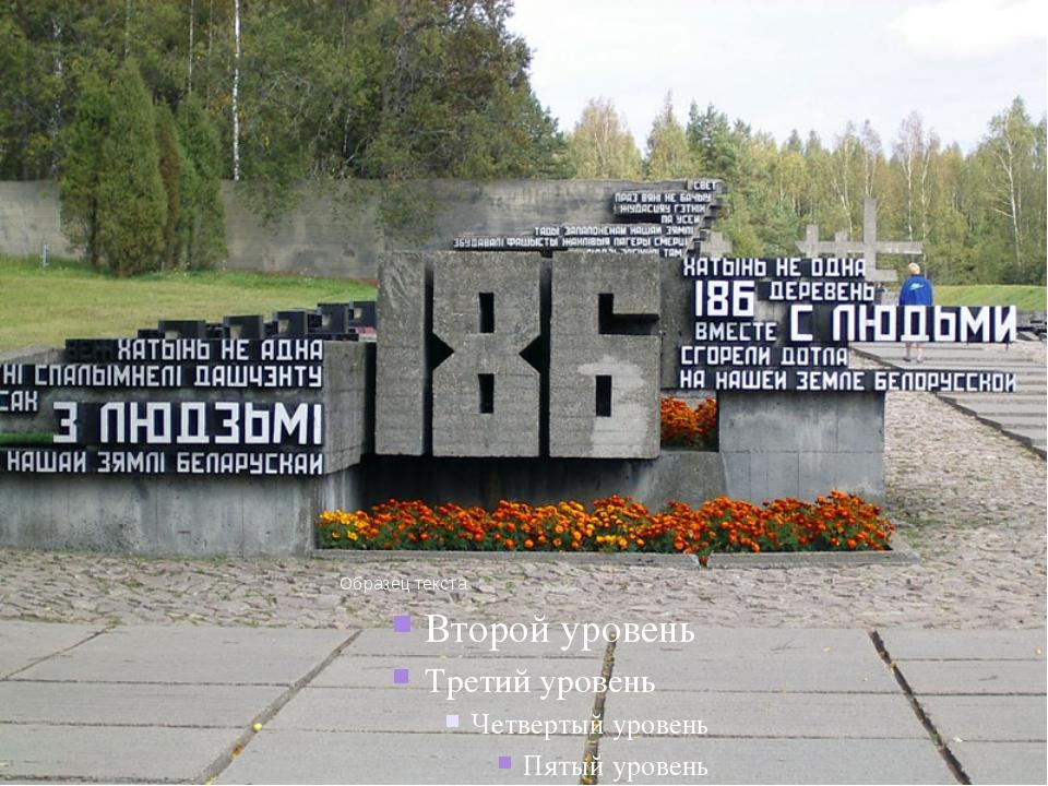 На земле белорусской деревни Хатынь создано единственное в мире «Кладбище де...