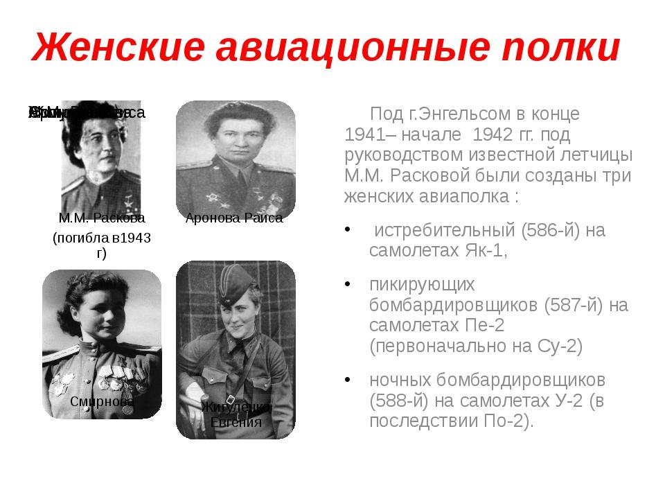 Женские авиационные полки Под г.Энгельсом в конце 1941– начале 1942 гг. под р...