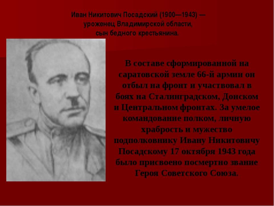 В составе сформированной на саратовской земле 66-й армии он отбыл на фронт и...