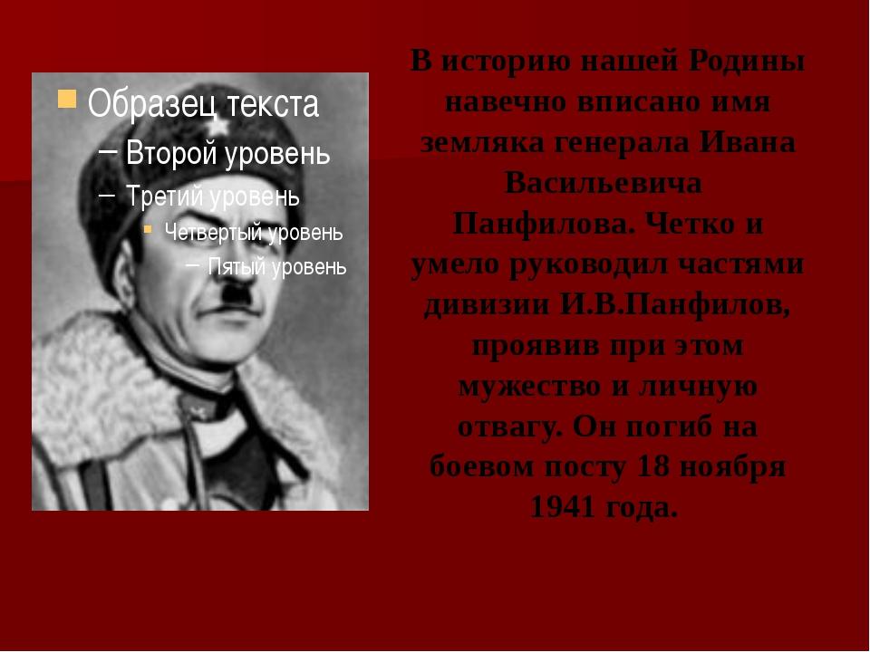 В историю нашей Родины навечно вписано имя земляка генерала Ивана Васильевича...