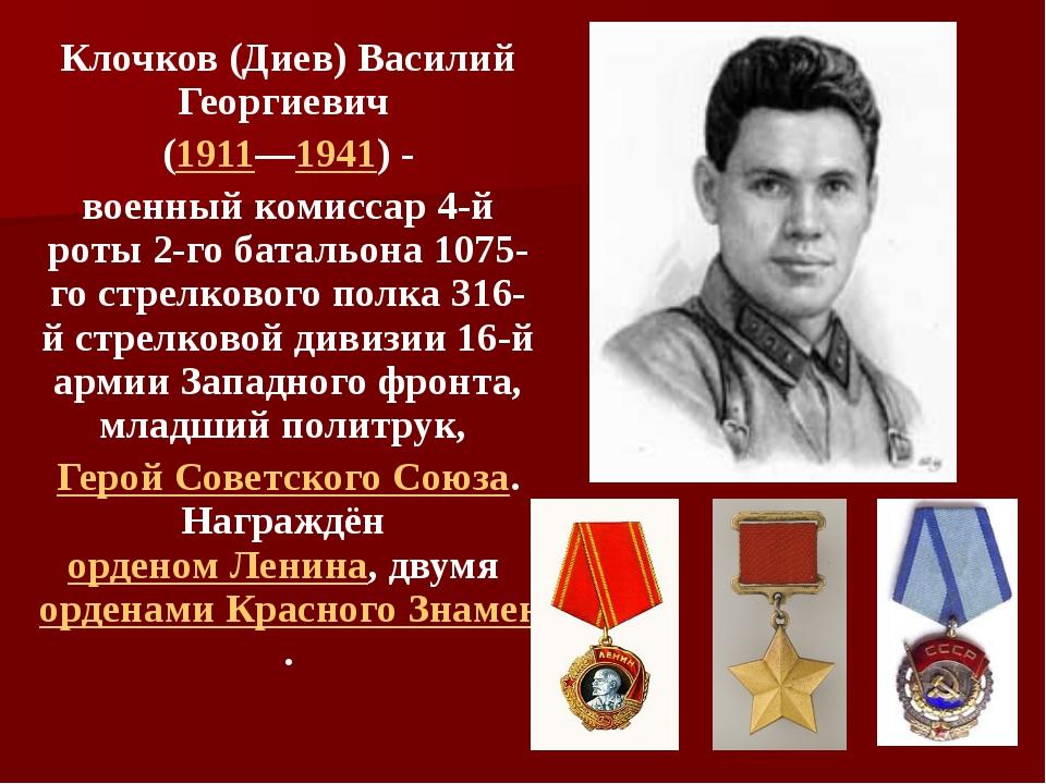 Клочков (Диев) Василий Георгиевич (1911—1941)- военный комиссар 4-й роты 2-...