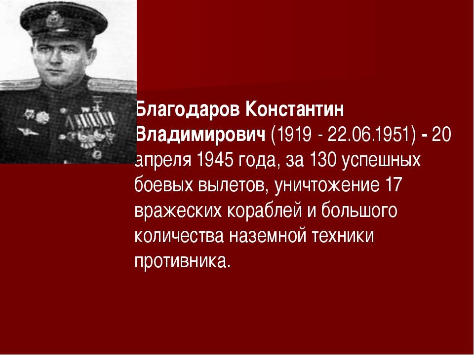Благодаров Константин Владимирович(1919 - 22.06.1951)-20 апреля 1945 года...