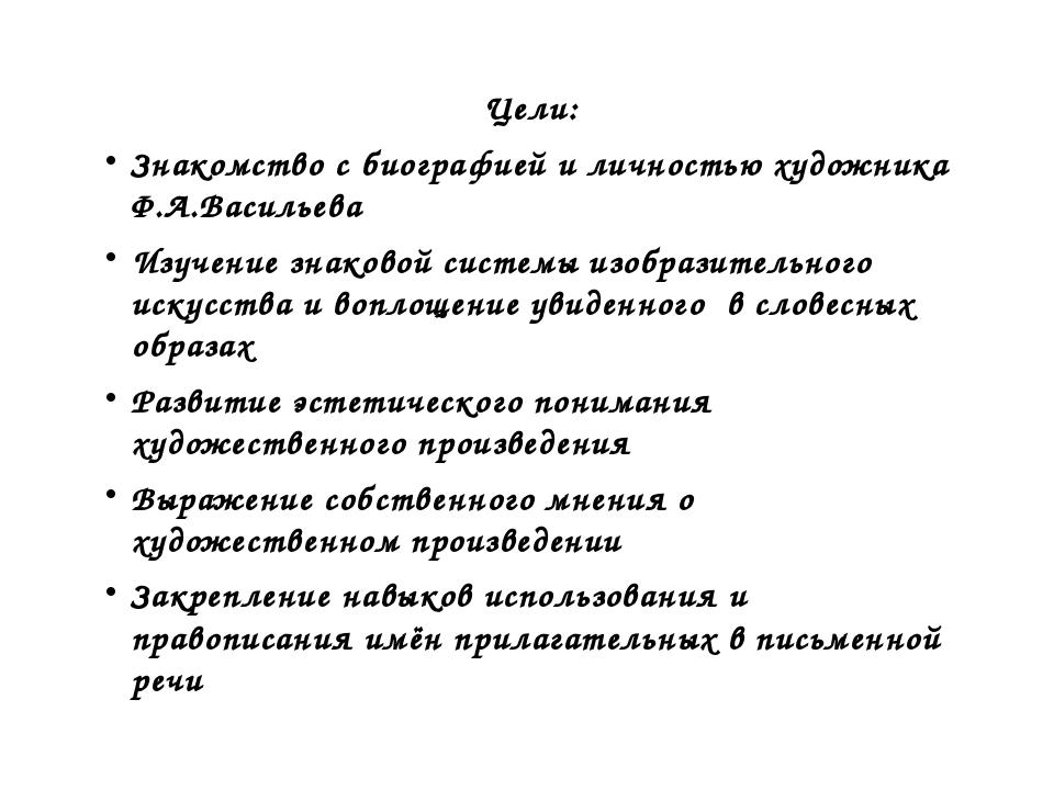 Цели: Знакомство с биографией и личностью художника Ф.А.Васильева Изучение зн...