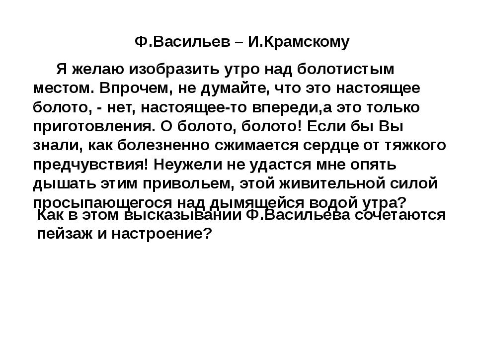 Ф.Васильев – И.Крамскому Я желаю изобразить утро над болотистым местом. Впро...