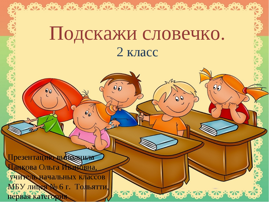 Признания, картинка с учениками для презентации