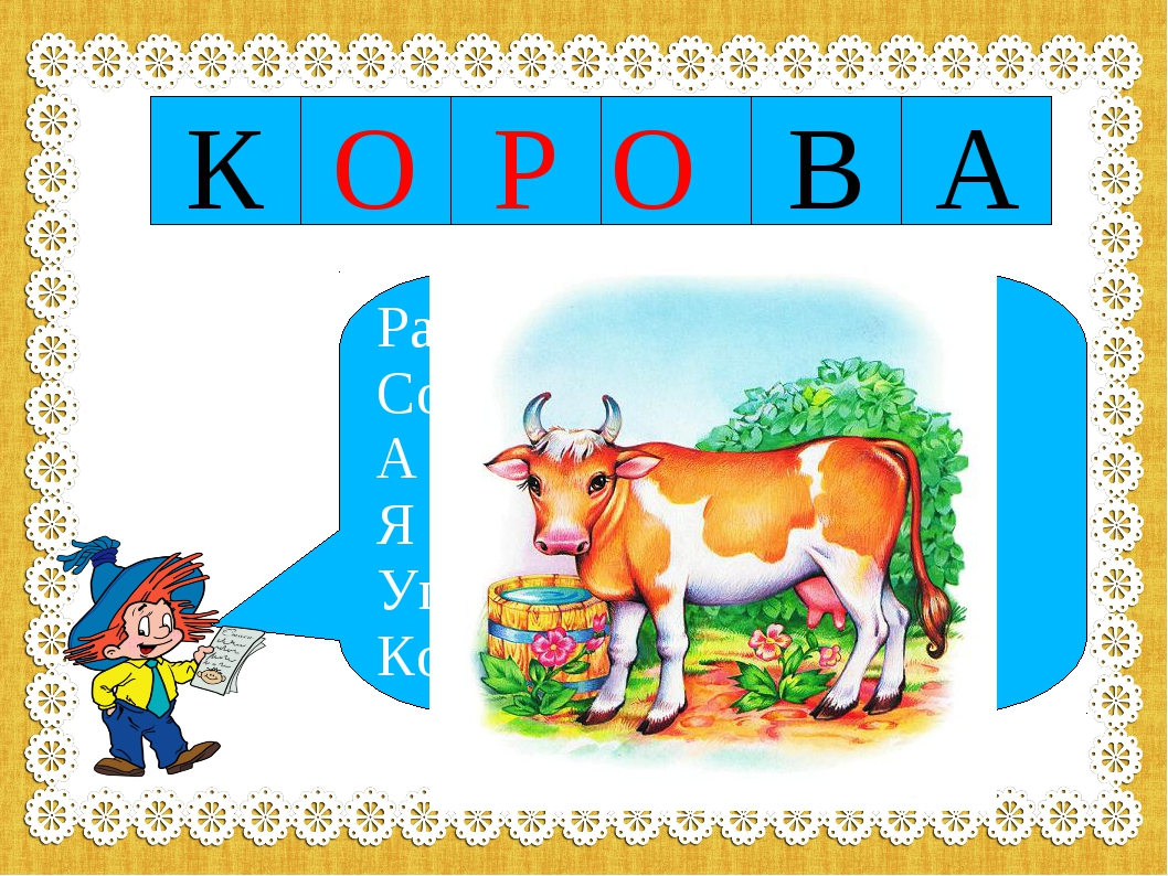 Рано утром всех на луг Собирает нас пастух. А к вечеру всем молока Я людям да...