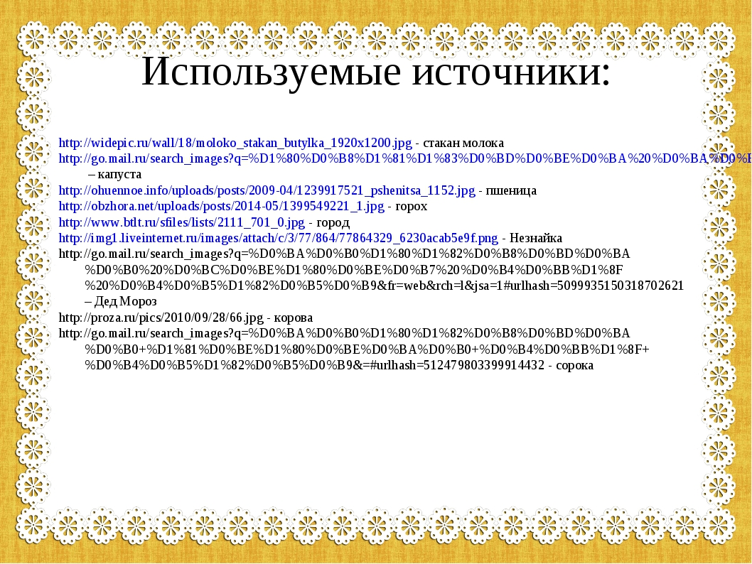 Используемые источники: http://widepic.ru/wall/18/moloko_stakan_butylka_1920x...