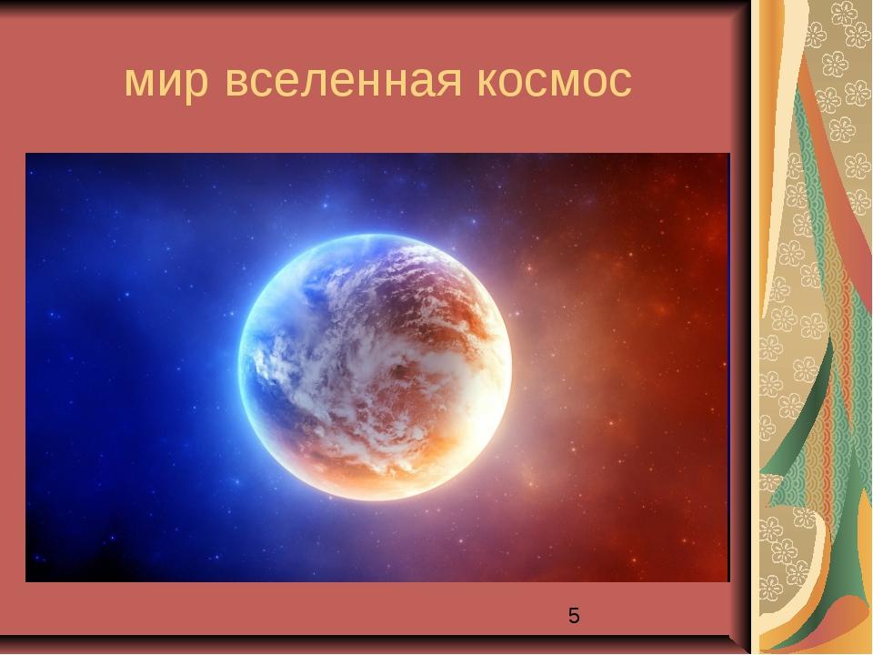 мир вселенная космос