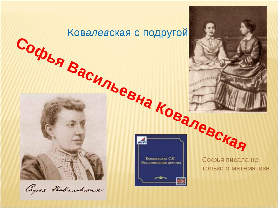 Софья Васильевна Ковалевская Ковалевская с подругой Софья писала не только о...