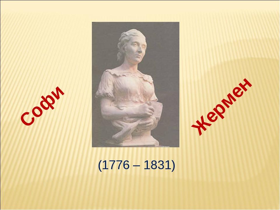 Софи Жермен (1776 – 1831)