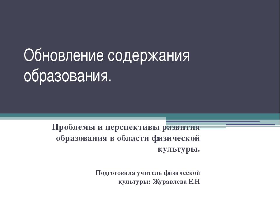 Обновление содержания образования. Проблемы и перспективы развития образовани...