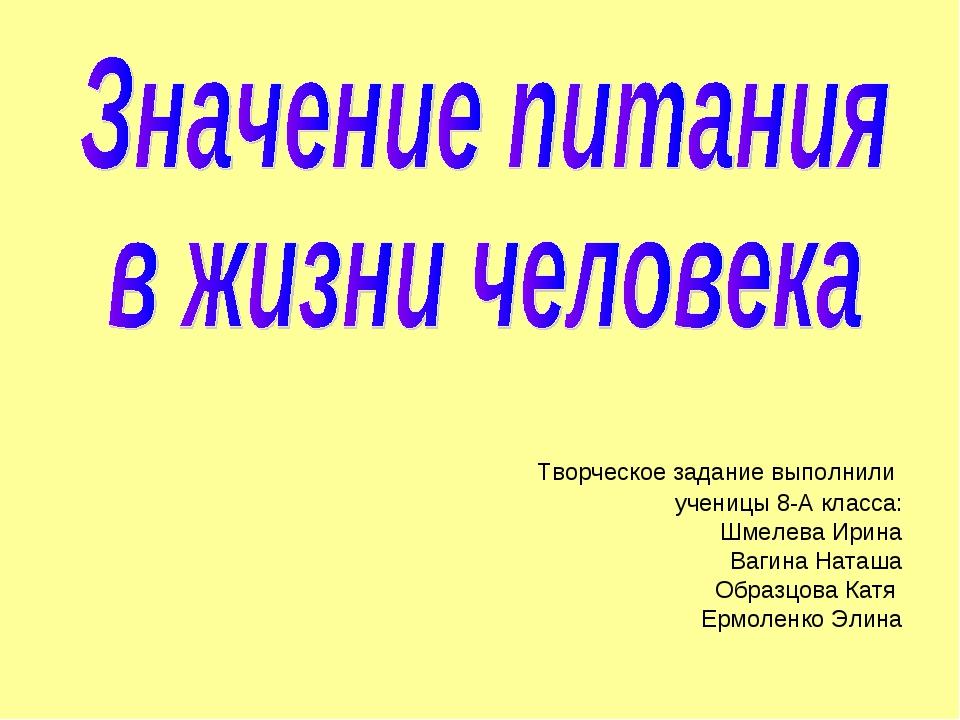 Творческое задание выполнили ученицы 8-А класса: Шмелева Ирина Вагина Наташа...