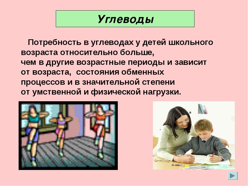 Углеводы Потребность в углеводах у детей школьного возраста относительно боль...