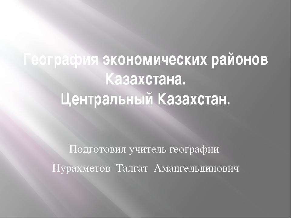 География экономических районов Казахстана. Центральный Казахстан. Подготови...