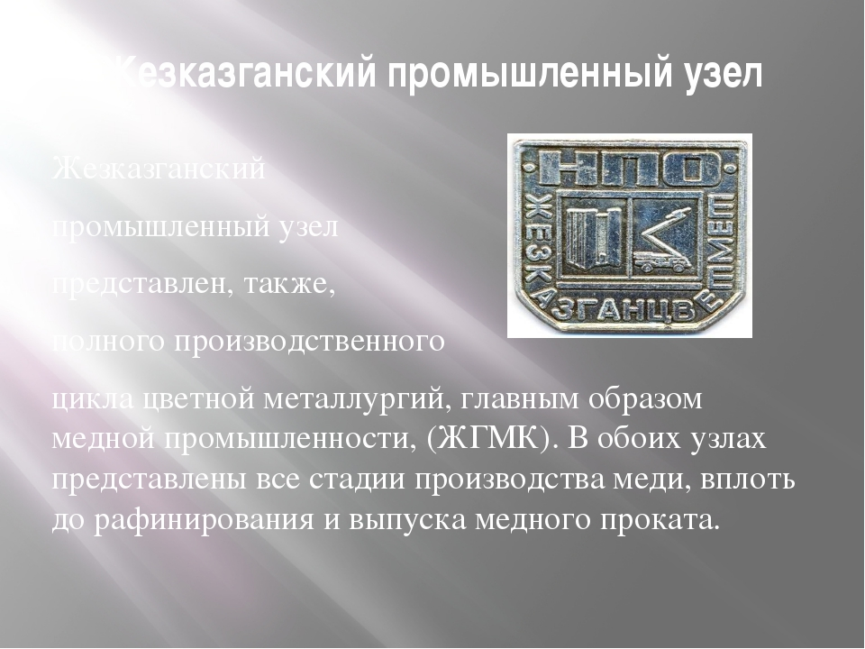 Жезказганский промышленный узел Жезказганский промышленный узел представлен,...