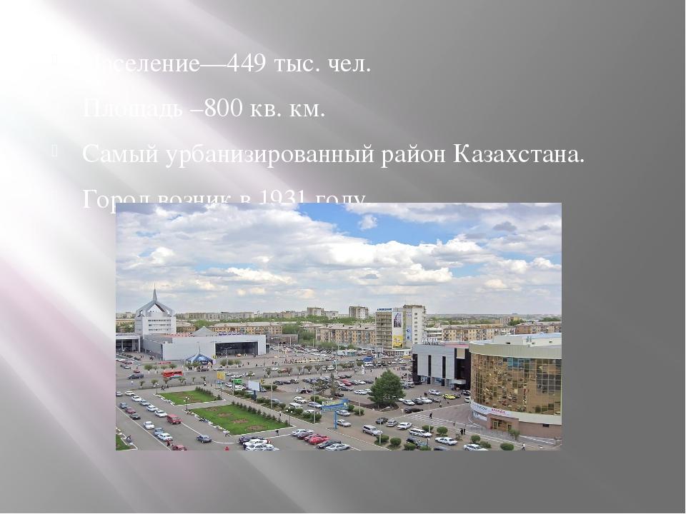 Население—449 тыс. чел. Площадь –800 кв. км. Самый урбанизированный район Ка...