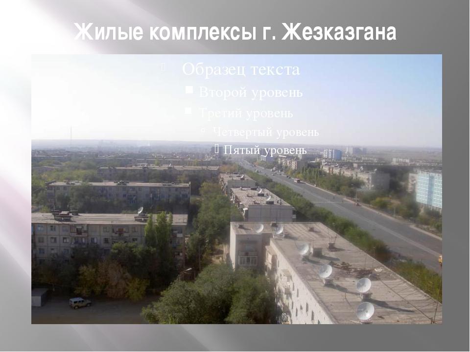 Жилые комплексы г. Жезказгана