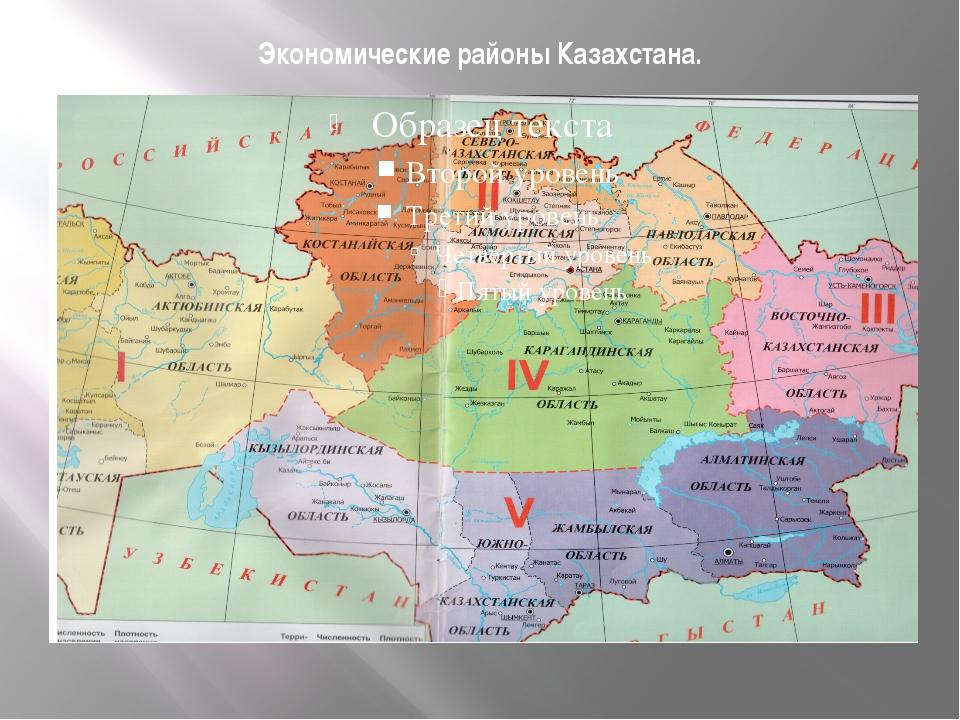 Экономические районы Казахстана.