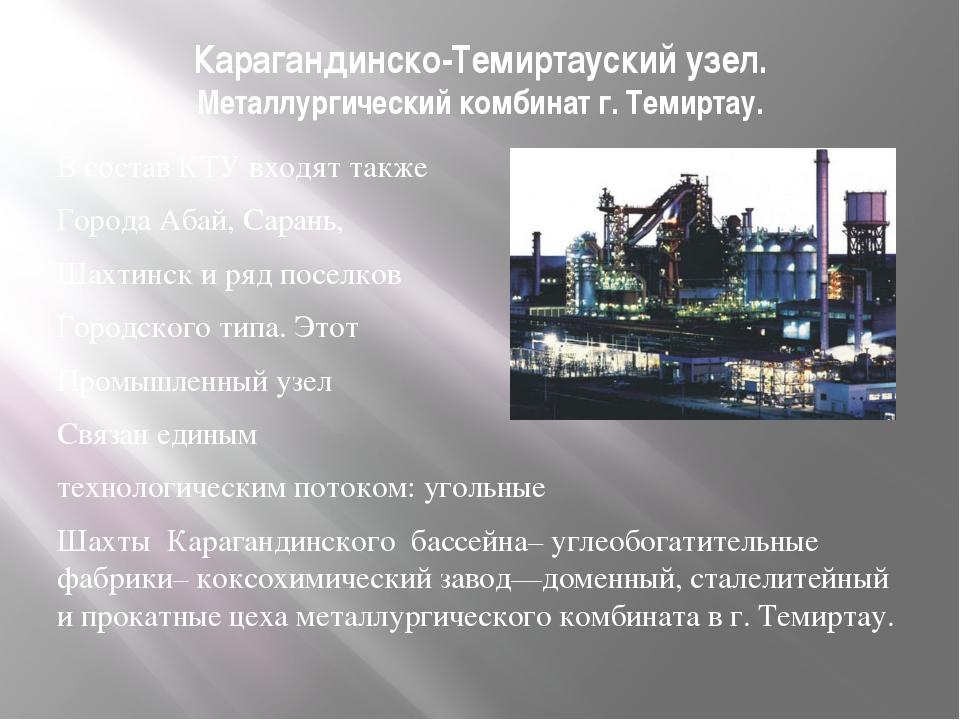 Карагандинско-Темиртауский узел. Металлургический комбинат г. Темиртау. В сос...