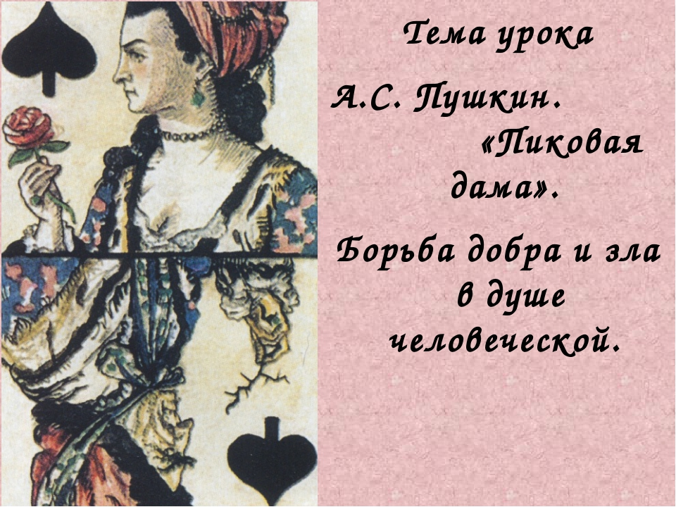 Тема урока А.С. Пушкин. «Пиковая дама». Борьба добра и зла в душе человеческой.