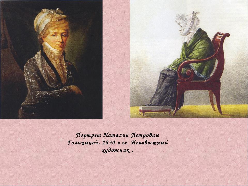 Портрет Наталии Петровны Голицыной. 1830-е гг. Неизвестный художник .